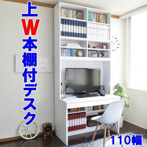 ダブル上書棚&下書棚付き パソコンデスク 110cm幅 ホワイト 奥行59.5cm (110デスク+W上置大型書棚の3点セット) ハイタイプ 3点セット ユニットデスク 大型デスク パソコンデスク システムデスク オフィスデスク 書斎