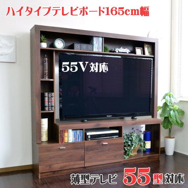 55インチ対応 ◎テレビ台 ハイタイプ 壁面家具 リビング壁面収納 TV台 ブラウン 55インチ対応 TV台 165cm幅  テレビ ラック ゲート型AVボード TVボード