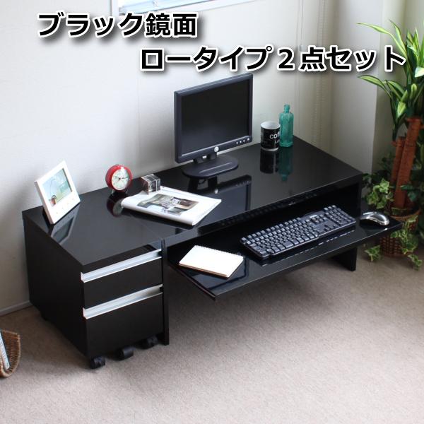 デスク 鏡面仕上げ ロータイプ パソコンデスク 2点セット ブラック 幅90×奥行44.5 【パソコンデスク デスク オフィスデスク PCデスク 机】 【代引き不可】