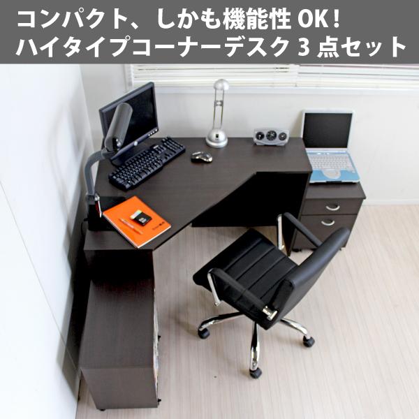 パソコンデスク コーナーデスク ハイタイプ 3点セット  (コーナーデスク+キャスター付2段チェスト+キャスター付ラック) 3色あり 「パソコンデスク L字型 ハイタイプ l字型 おしゃれ 収納 木製 」