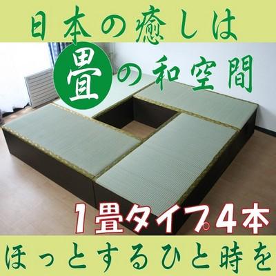 高床式ユニット畳セット(1畳タイプ4本) ダークブラウン  低ホルムアルデヒド・日本製!【ユニット畳 高床式 畳収納 畳ボックス 置き畳 い草】 【代引き不可】
