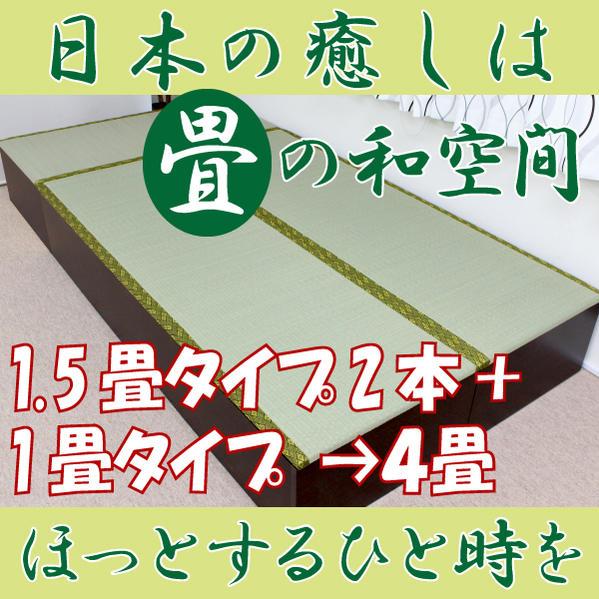 低ホルムアルデヒド・日本製!高床式ユニット畳(1.5畳タイプ2本 +1畳タイプセット) ダークブラウン 【ユニット畳 高床式 畳収納 畳ボックス 置き畳 い草】