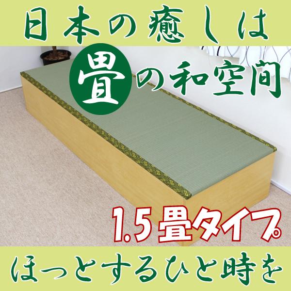 低ホルムアルデヒド・日本製!高床式ユニット畳(1.5畳タイプ) ナチュラル 【ユニット畳 高床式 畳収納 畳ボックス 置き畳 い草】 【代引き不可】