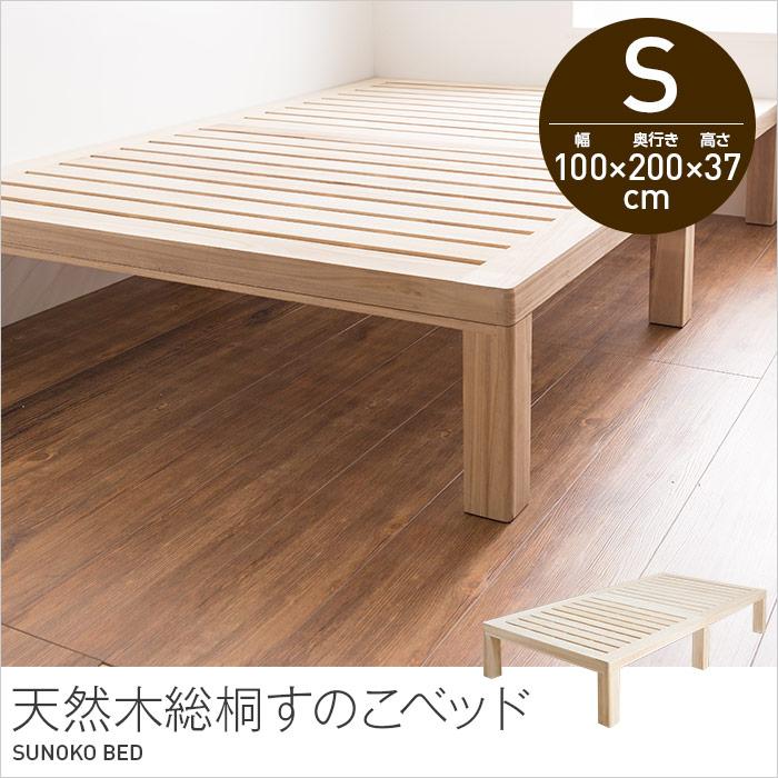 天然木総桐すのこベッド(シングルサイズ) 「 天然木 スノコベッド すのこベッド シングル 送料無料」 【代引き不可】