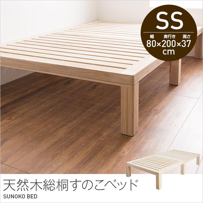 天然木総桐すのこベッド(セミシングルサイズ) 「 天然木 スノコベッド すのこベッド セミシングル 送料無料」 【代引き不可】