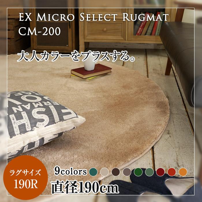 EXマイクロセレクトラグマットCM-200 円形190R(直径190cm)  「マイクロファイバー ふわふわ ラグマット 洗濯OK クッション 床暖房 カーペット対応」 【代引き不可】