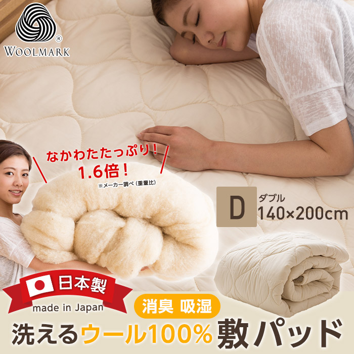 送料無料 日本製 洗えるウール100%敷パッド(消臭 吸湿)ダブル  敷パッド ウール 綿 100% 洗える 消臭 吸湿 抗菌 日本製 夏涼しく サラッと 冬暖かい ふかふか 増量