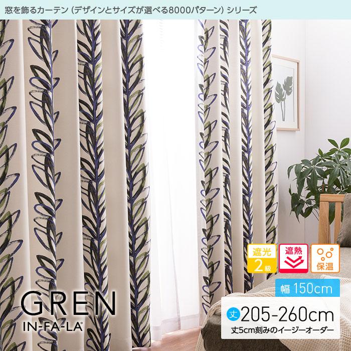 窓を飾るカーテン(デザインとサイズが選べる8000パターン)インファラ GREN(グレン)幅150cm×丈205~260cm(2枚組 ※5cm刻みのイージーオーダー) 遮光2級 遮熱 保温【代引き不可】