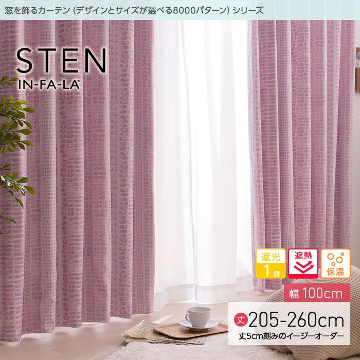 【送料無料】窓を飾るカーテン(デザインとサイズが選べる8000パターン)インファラ STEN(ステン)幅100cm×丈205~260cm(2枚組 ※5cm刻みのイージーオーダー) 遮光1級 遮熱 保温  【代引き不可】