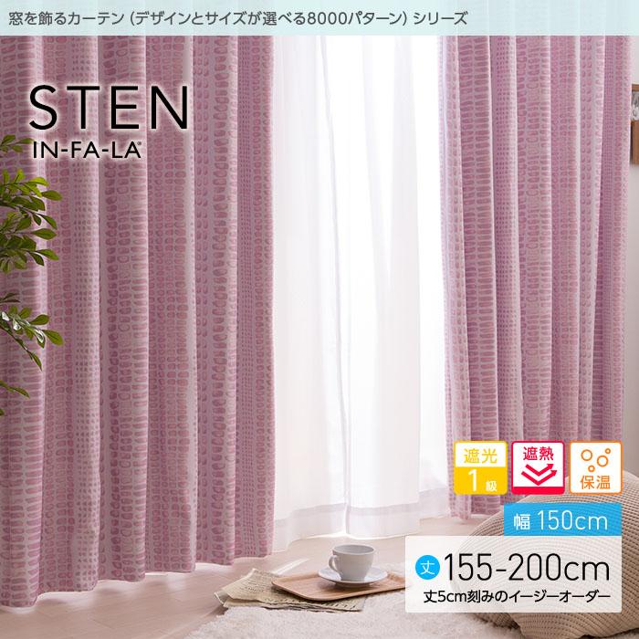 【送料無料】窓を飾るカーテン(デザインとサイズが選べる8000パターン)インファラ STEN(ステン)幅150cm×丈155~200cm(2枚組 ※5cm刻みのイージーオーダー) 遮光1級 遮熱 保温  【代引き不可】