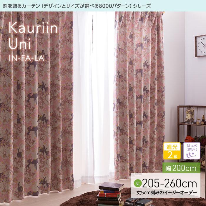 【送料無料】 窓を飾るカーテン(デザインとサイズが選べる8000パターン)インファラ Kauriin Uni(カウリイン ウニ)幅200cm×丈205~260cm(1枚 ※5cm刻みのイージーオーダー) 遮光2級 はっ水(防汚)  【代引き不可】