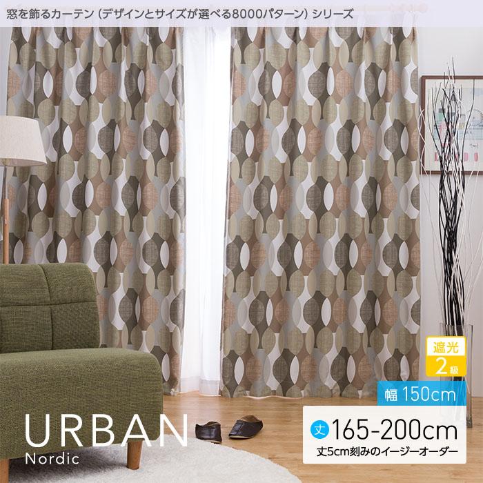 【送料無料】 窓を飾るカーテン(デザインとサイズが選べる8000パターン)北欧デザイン URBAN(アーバン)幅150cm×丈165~200cm(2枚組 ※5cm刻みのイージーオーダー) 遮光2級  【代引き不可】