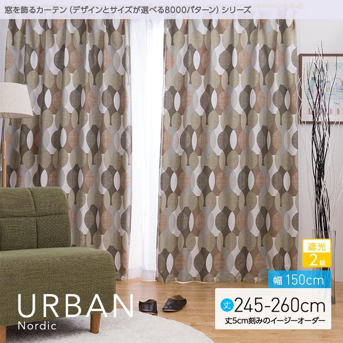 【送料無料】 窓を飾るカーテン(デザインとサイズが選べる8000パターン)北欧デザイン URBAN(アーバン)幅150cm×丈245~260cm(2枚組 ※5cm刻みのイージーオーダー) 遮光2級  【代引き不可】