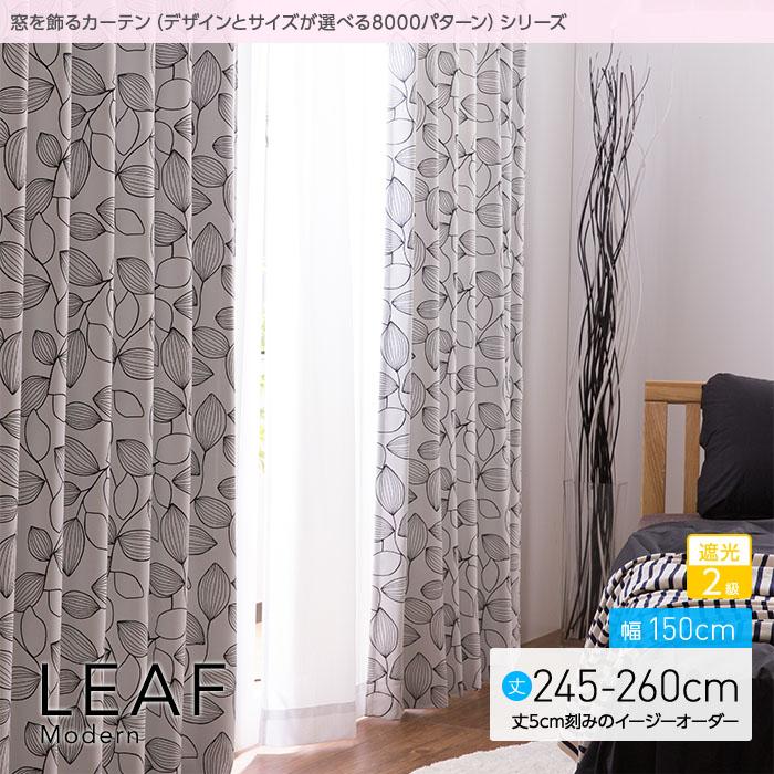 【送料無料】 窓を飾るカーテン(デザインとサイズが選べる8000パターン)モダン LEAF(リーフ)幅150cm×丈245~260cm(2枚組 ※5cm刻みのイージーオーダー) 遮光2級  【代引き不可】