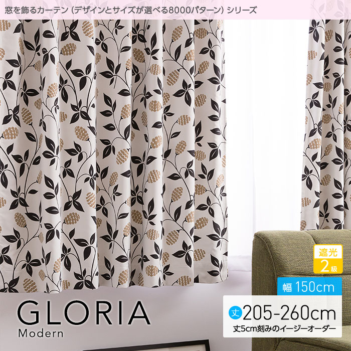 【送料無料】 窓を飾るカーテン(デザインとサイズが選べる8000パターン)モダン GLORIA(グロリア)幅150cm×丈205~260cm(2枚組 ※5cm刻みのイージーオーダー) 遮光2級  【代引き不可】