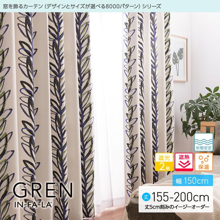 窓を飾るカーテン(デザインとサイズが選べる8000パターン)インファラ GREN(グレン)幅150cm×丈155~200cm(2枚組 ※5cm刻みのイージーオーダー) 遮光2級 遮熱 保温 形態安定【代引き不可】