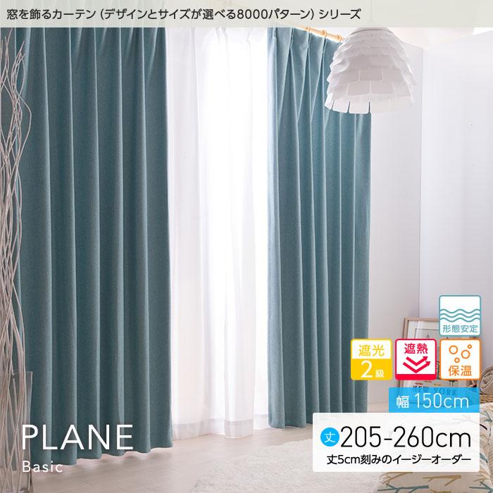 【送料無料】窓を飾るカーテン(デザインとサイズが選べる8000パターン)ベーシック無地 PLANE(プレーン)幅150cm×丈205~260cm(2枚組 ※5cm刻みのイージーオーダー) 遮光2級 遮熱 保温 形態安定  【代引き不可】