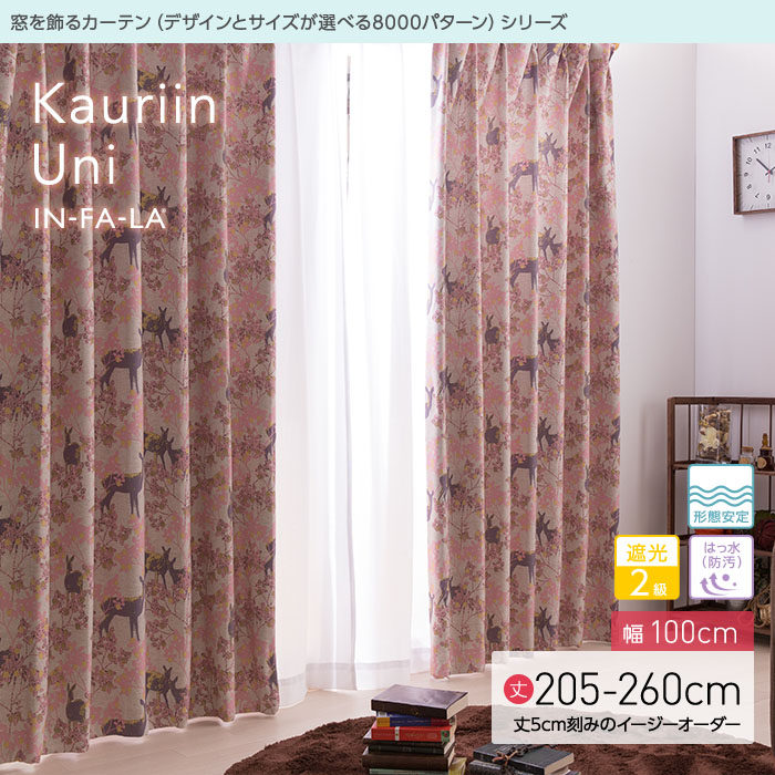 【送料無料】 窓を飾るカーテン(デザインとサイズが選べる8000パターン)インファラ Kauriin Uni(カウリイン ウニ)幅100cm×丈205~260cm(2枚組 ※5cm刻みのイージーオーダー) 遮光2級 はっ水(防汚) 形態安定  【代引き不可】