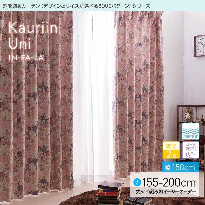 【送料無料】 窓を飾るカーテン(デザインとサイズが選べる8000パターン)インファラ Kauriin Uni(カウリイン ウニ)幅150cm×丈155~200cm(2枚組 ※5cm刻みのイージーオーダー) 遮光2級 はっ水(防汚) 形態安定  【代引き不可】