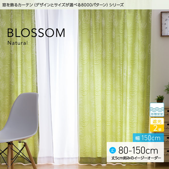 【送料無料】 窓を飾るカーテン(デザインとサイズが選べる8000パターン)ナチュラル BLOSSOM(ブロッサム)幅150cm×丈80 ~150cm(2枚組 ※5cm刻みのイージーオーダー) 形態安定  【代引き不可】