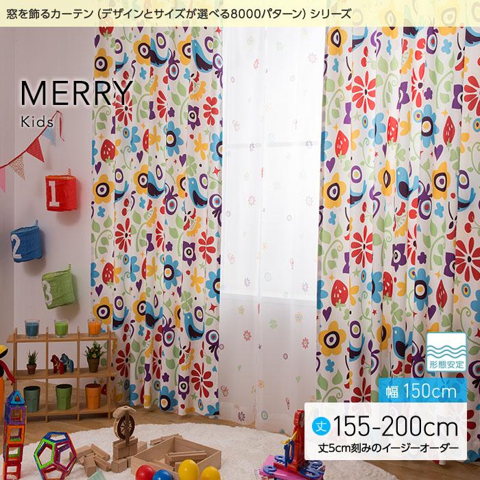 【送料無料】 窓を飾るカーテン(デザインとサイズが選べる8000パターン)キッズ 子供部屋 MERRY(メリー)幅150cm×丈155~200cm(2枚組 ※5cm刻みのイージーオーダー) 形態安定  【代引き不可】