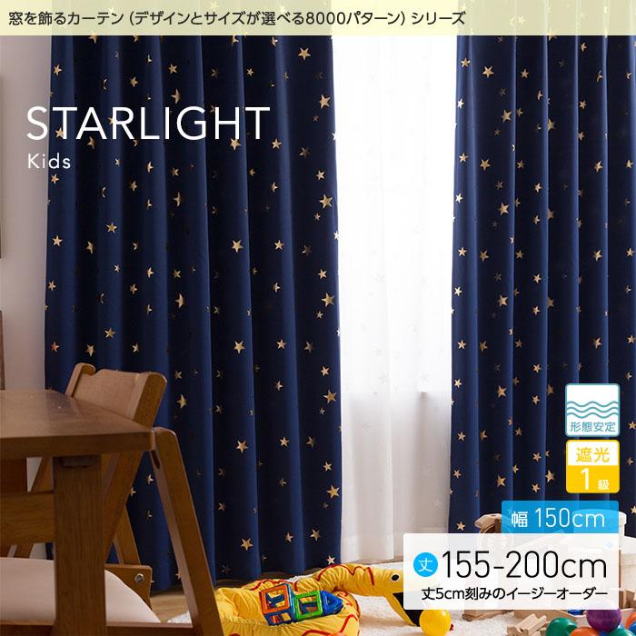 【送料無料】 窓を飾るカーテン(デザインとサイズが選べる8000パターン)キッズ 子供部屋 STARLIGHT(スターライト)幅150cm×丈155~200cm(2枚組 ※5cm刻みのイージーオーダー) 遮光1級 形態安定  【代引き不可】