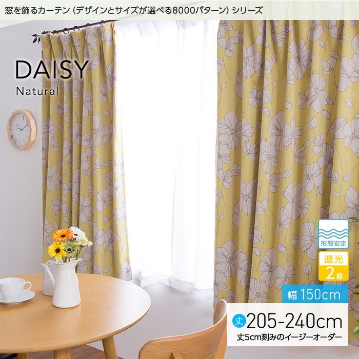 【送料無料】 窓を飾るカーテン(デザインとサイズが選べる8000パターン)ナチュラル DAISY(デイジー)幅150cm×丈205 ~240cm(2枚組 ※5cm刻みのイージーオーダー) 遮光2級 形態安定  【代引き不可】