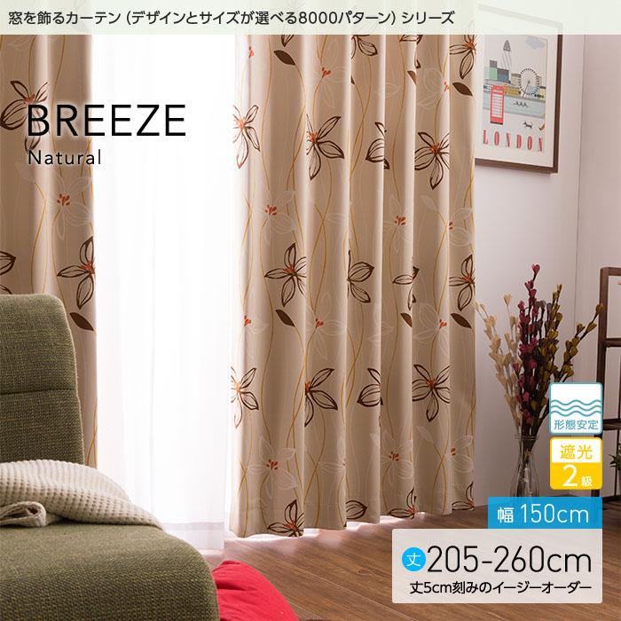 【送料無料】 窓を飾るカーテン(デザインとサイズが選べる8000パターン)ナチュラル BREEZE(ブリーゼ)幅150cm×丈205~260cm(2枚組 ※5cm刻みのイージーオーダー) 遮光2級 形態安定  【代引き不可】