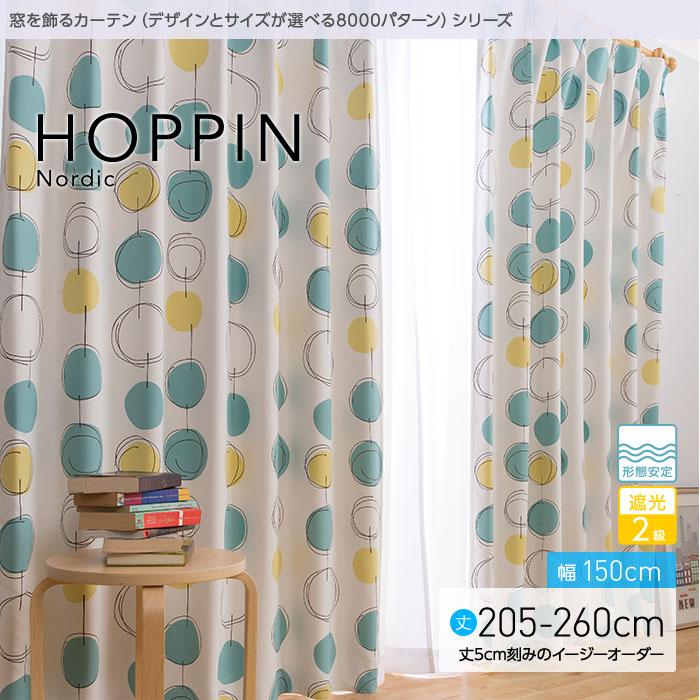 【送料無料】 窓を飾るカーテン(デザインとサイズが選べる8000パターン)北欧デザイン HOPPIN(ホッピン)幅150cm×丈205~260cm(2枚組 ※5cm刻みのイージーオーダー) 遮光2級 形態安定  【代引き不可】