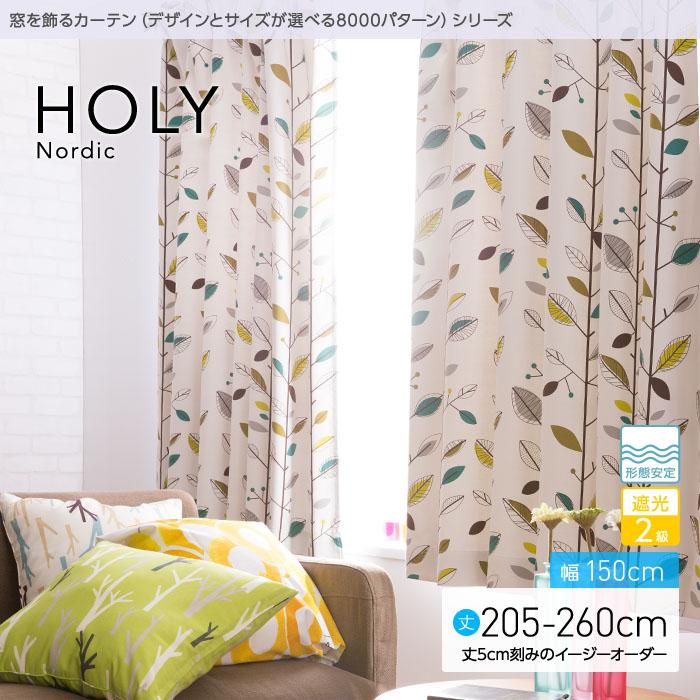 【送料無料】 窓を飾るカーテン(デザインとサイズが選べる8000パターン)北欧デザイン HOLY(ホリー)幅150cm×丈205~260cm(2枚組 ※5cm刻みのイージーオーダー) 遮光2級 形態安定  【代引き不可】