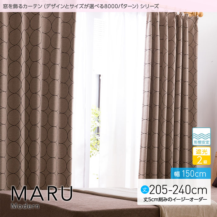 【送料無料】 窓を飾るカーテン(デザインとサイズが選べる8000パターン)モダン MARU(マル)幅150cm×丈205 ~240cm(2枚組 ※5cm刻みのイージーオーダー) 遮光2級 形態安定  【代引き不可】
