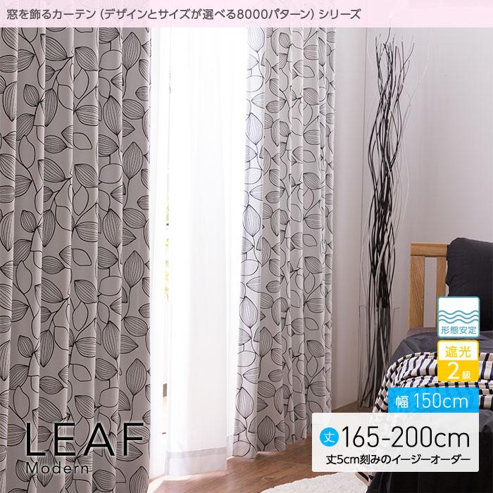 【送料無料】 窓を飾るカーテン(デザインとサイズが選べる8000パターン)モダン LEAF(リーフ)幅150cm×丈165~200cm(2枚組 ※5cm刻みのイージーオーダー) 遮光2級 形態安定  【代引き不可】