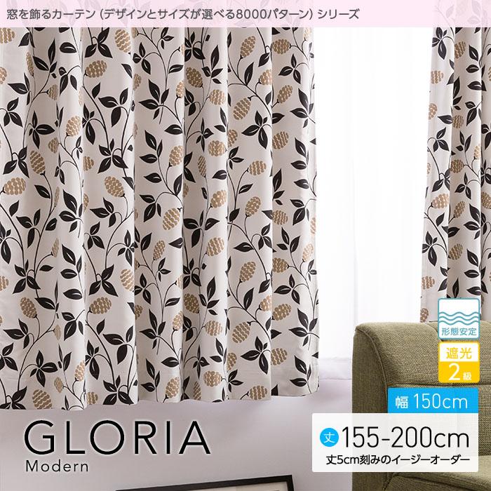 【送料無料】 窓を飾るカーテン(デザインとサイズが選べる8000パターン)モダン GLORIA(グロリア)幅150cm×丈155~200cm(2枚組 ※5cm刻みのイージーオーダー) 遮光2級 形態安定  【代引き不可】