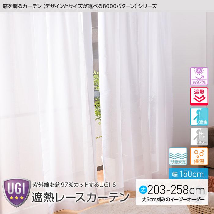 【送料無料】 窓を飾るカーテン(デザインとサイズが選べる8000パターン)UGI S 紫外線約97%カット 日本製 遮熱レースカーテン 幅150×丈203~258cm(2枚組 ※5cm刻みのイージーオーダー)遮像 ミラー 保温 形態安定  【代引き不可】