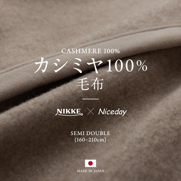 NIKKE×mofua カシミア100%(毛羽部分)毛布 セミダブル  日本製