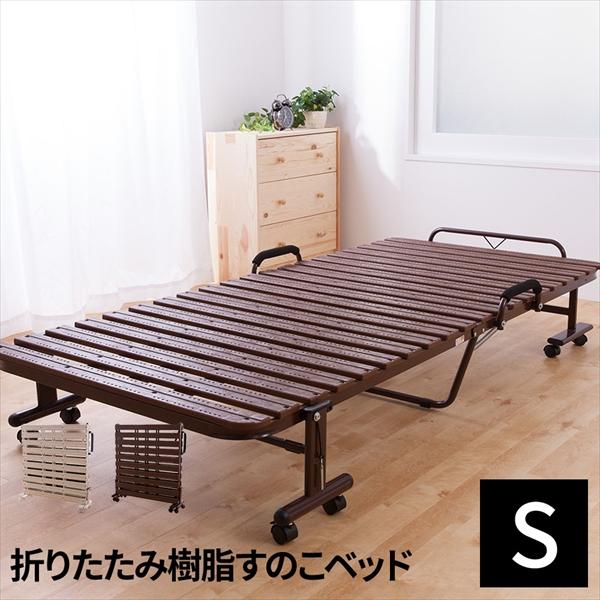 抗菌防カビ素材 折りたたみ樹脂すのこベッド(シングルサイズ) 「天然木 折りたたみ ベッド スノコベッド すのこ すのこベッド シングル 送料無料」 【代引き不可】