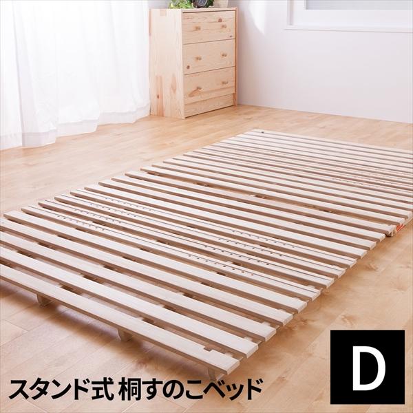 スタンド式で布団が干せる桐すのこベッド(ダブルサイズ) 「完成品 天然木 スノコベッド 折りたたみベッド すのこ すのこベッド ダブル 送料無料」 【代引き不可】