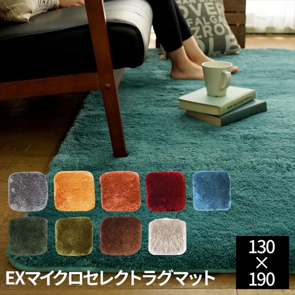 送料無料 EXマイクロセレクトラグマットCM-200(130×190cm)  全9色 「マイクロファイバー ふわふわ ラグマット 洗濯OK クッション 床暖房 カーペット対応」