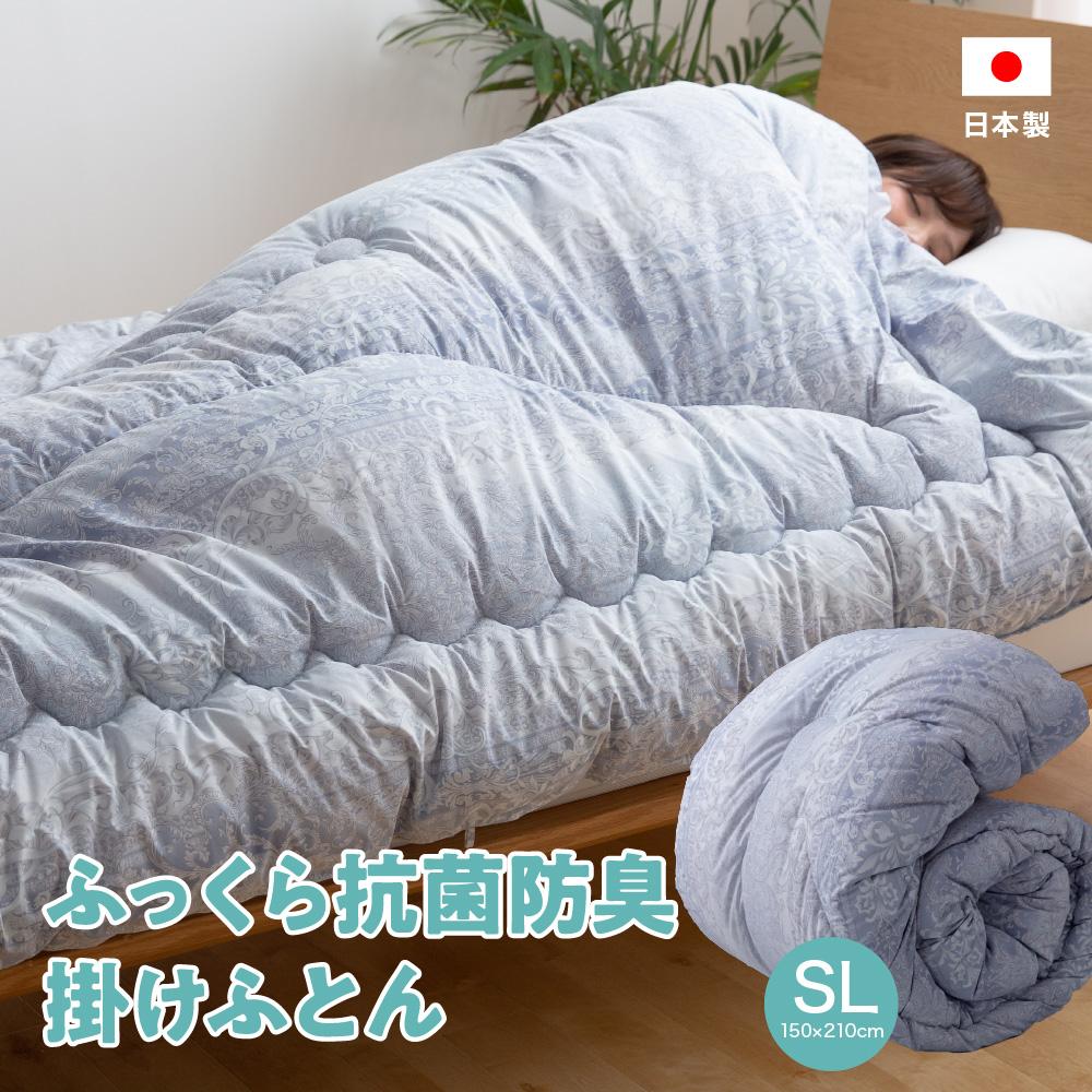 日本製 ふっくら抗菌防臭掛け布団 シングル ブルー  寝具 掛けふとん ふわっふわ 綿 もっちり ボリューム
