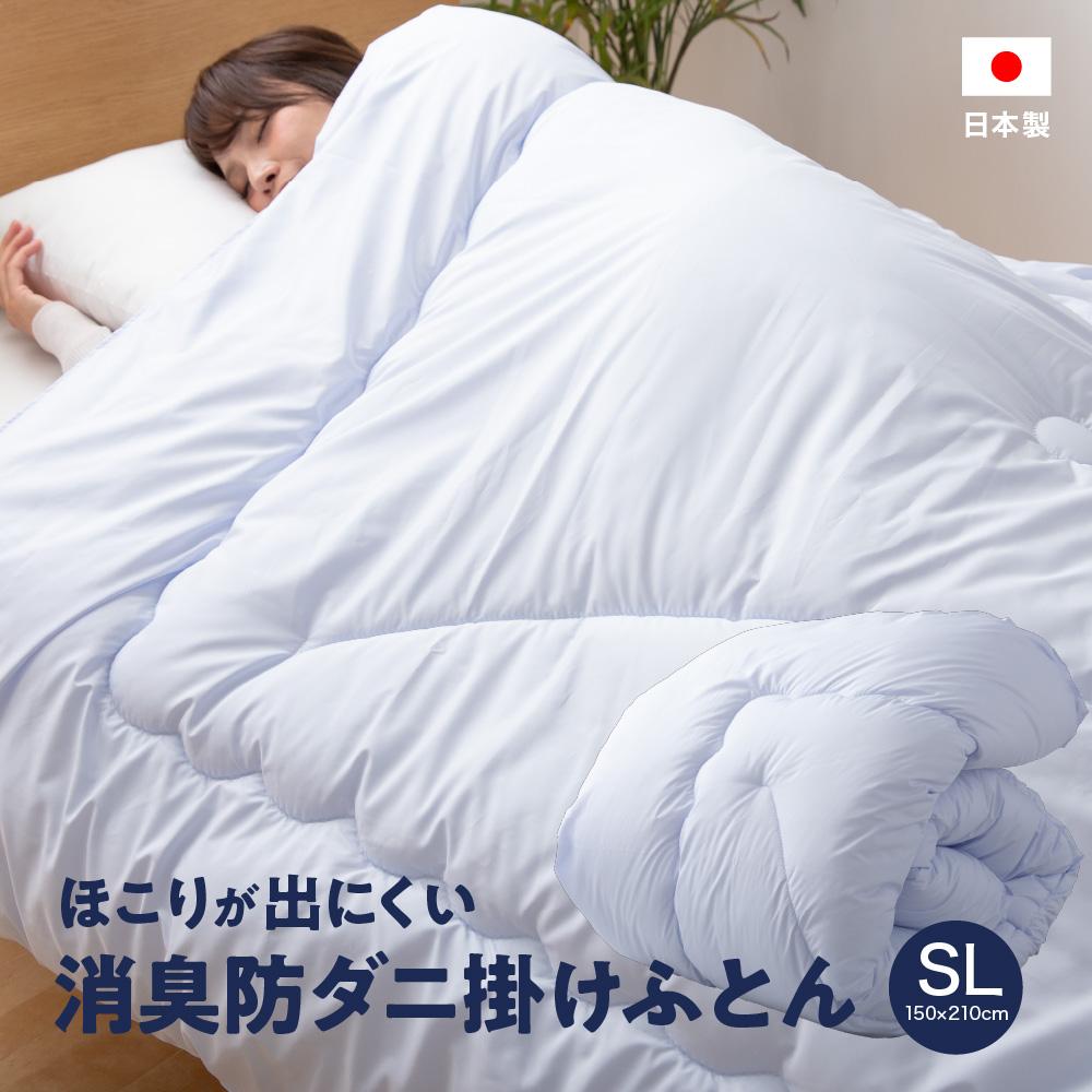 日本製 ほこりが出にくい消臭防ダニ掛け布団 シングル サックス  消臭 抗菌防臭 防ダニ 安心 寝具 掛けふとん ダニをシャットアウト