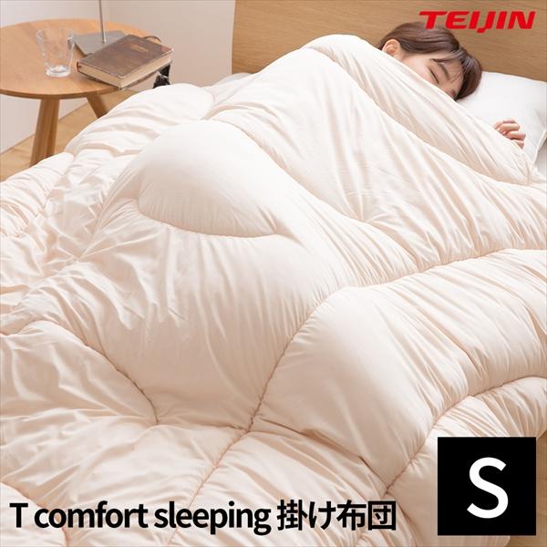送料無料 テイジン T comfort sleeping 掛け布団 シングル 抗菌防臭 ふっくら 保温性 快適性 なめらかな 手洗いOK