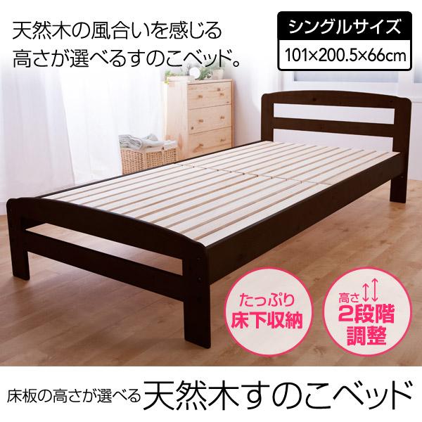 床板の高さが選べる 天然木すのこベッド(シングルサイズ) 「天然木 スノコベッド すのこ すのこベッド シングル 送料無料」
