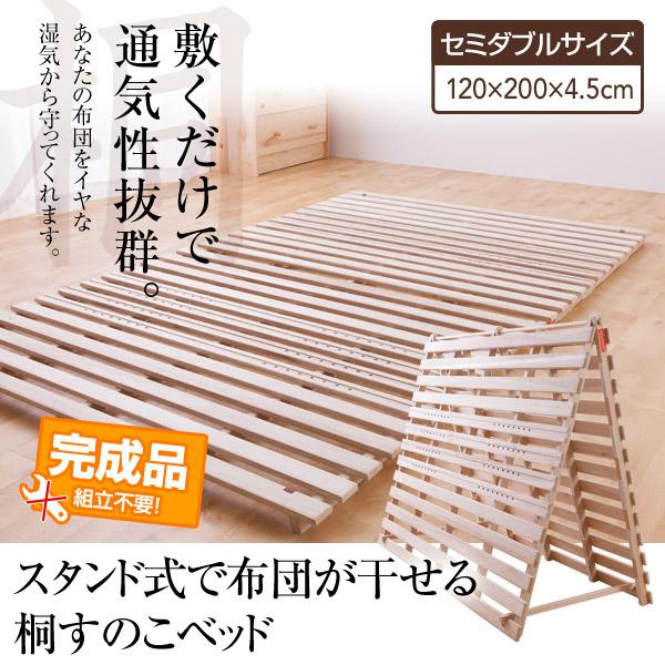 スタンド式で布団が干せる桐すのこベッド(セミダブルサイズ) 「完成品 天然木 スノコベッド 折りたたみベッド すのこ すのこベッド セミダブル 送料無料」 【代引き不可】