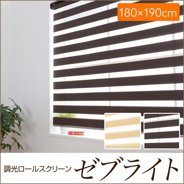調光ロールスクリーン ゼブライト(180×190cm) 【代引き不可】