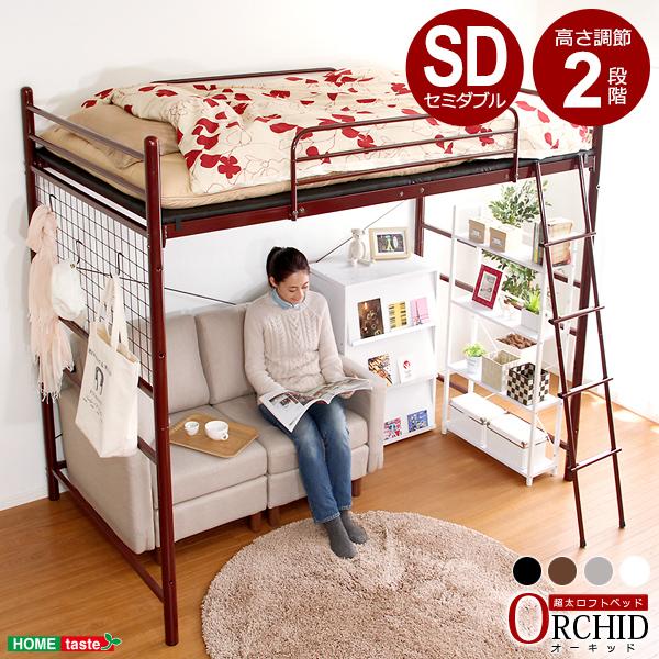高さ調整可能な極太パイプ ロフトベット 【ORCHID-オーキッド-】 セミダブル 「パイプベッド セミダブル ロフトベッド 子供部屋用」