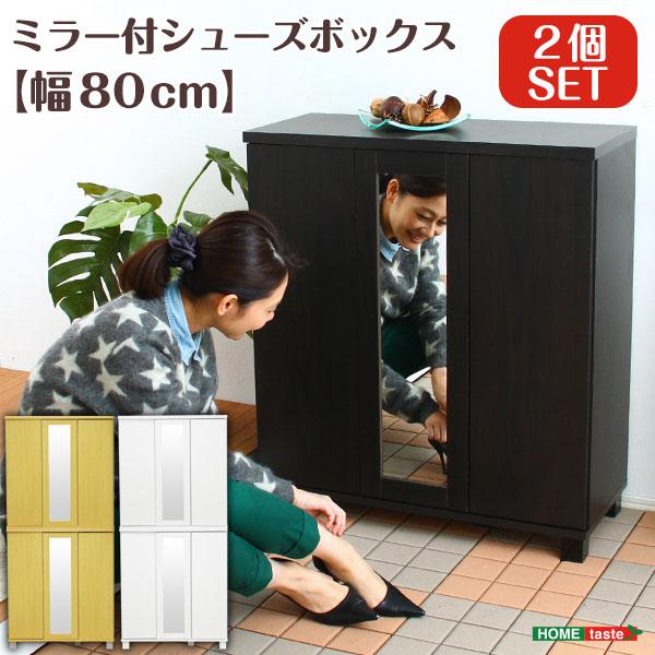 期間限定 ミラー付きシューズボックス【幅80cm】(下駄箱・玄関収納)2個セット
