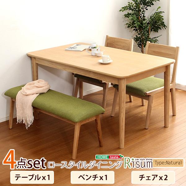 ダイニング4点セット(テーブル+チェア2脚+ベンチ)ナチュラルロータイプ 木製アッシュ材|Risum-リスム- 「インテリア ダイニングセット 4点セット ナチュラル ロースタイル ファブリック テーブル チェア ベンチ」