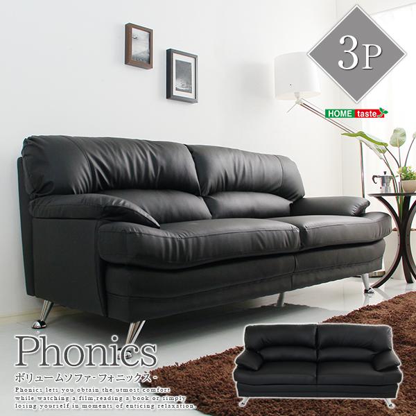 ボリュームソファ3P【Phonics-フォニックス-】(ボリューム感 高級感 デザイン 3人掛け)ブラック