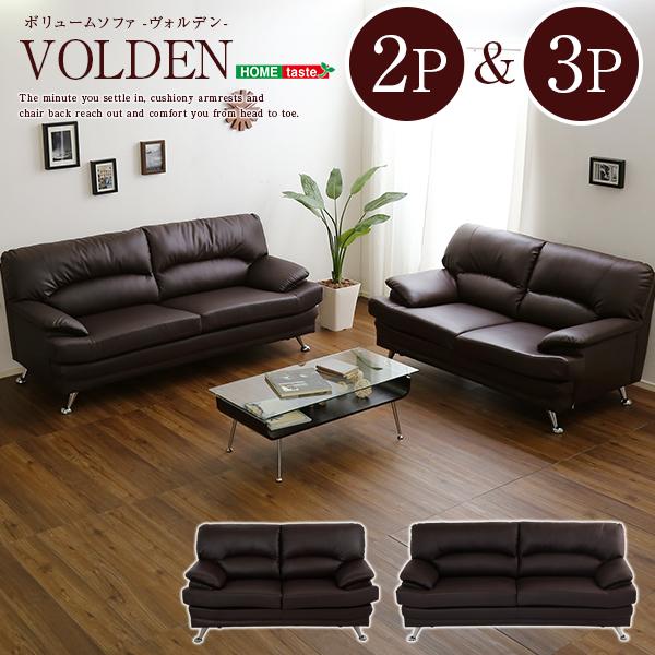 ボリュームソファ2P+3P SET【Volden-ヴォルデン-】(ボリューム感 高級感 デザイン 3人掛け 2人掛け) ブラウン  【代引き不可】