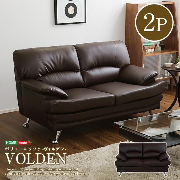 ボリュームソファ2P【Volden-ヴォルデン-】(ボリューム感 高級感 デザイン 2人掛け)ブラウン